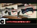 【ニコニコ動画】【ゆっくり】初心者が行く関西サバゲーpart.2を解析してみた