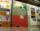 激渋ホテル公楽園 2009 東日本一周懐かし自販機巡り