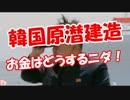 【韓国原潜建造】 お金はどうするニダ!