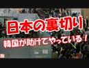 【ニコニコ動画】【日本の裏切り】 韓国が助けてやっている!を解析してみた