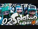 卍スナイパーで往くスプラトゥーン試射会【チャージャー専実況】02