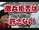 【ニコニコ動画】【韓国兵務庁】在日の兵役逃れ ⇒「7親等の親族」に渡り罰金を請求wwを解析してみた