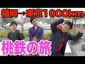 【予告編】福岡→東京1000km 桃鉄を使って車で東京に帰ろう!