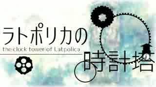 【巡音ルカV4X】 ラトポリカの時計塔 【オリジナルPV】