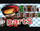 (旧)【Minecraft】 無駄足マインクラフト part5 【4人実況】