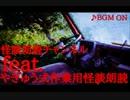 【ニコニコ動画】怪談朗読チャンネル feat.やぎゅう式作業用怪談朗読其の1「軽自動車」他を解析してみた