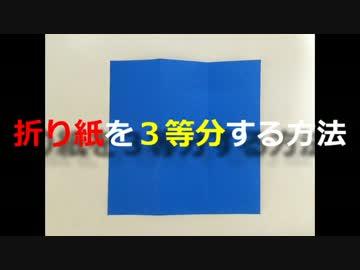 折り紙を3等分する方法 by saku ...