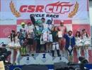 【ニコニコ動画】【復刻版】第2回GSRカップサイクルレース【ロードレース】を解析してみた
