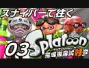 卍スナイパーで往くスプラトゥーン試射会【チャージャー専実況】03 thumbnail