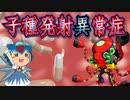 第97位:子種発射異常症サードオピニオン(69マンSEエックス ゼERO) thumbnail
