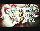 【ニコニコ動画】【2015ミクGT】第2戦富士500km決勝【同門対決再び】を解析してみた
