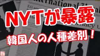 【NYTが暴露】 韓国人の人種差別!