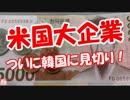 【ニコニコ動画】【米国大企業】 ついに韓国に見切り!を解析してみた