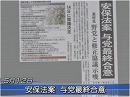 【安保法制】今は昔の安保闘争、どっこい沖縄には現役が...[桜H27/5/12]