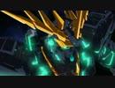 【EXVSFB】 黒いユニコーン part.44 thumbnail