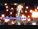 【ニコカラ】メリュー≪on vocal≫