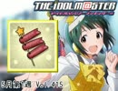 The iDOLM@STER Weekly Ranking of May 1st week
