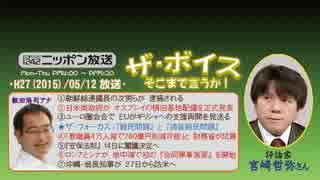 【宮崎哲弥】ザ・ボイス そこまで言うか!H27/05/12【偽装難民問題】