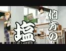 【APヘタリアMMD】 + ♂ 【合作】 thumbnail