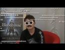 NGC『Bloodborne』生放送 第3回 1/2 thumbnail