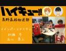 【ニコニコ動画】HQ!!Webラジオ 烏野高校放送部 第21回を解析してみた