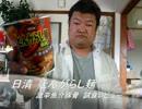 【ニコニコ動画】日清のとんがらし麺ビッグ 激辛魚介豚骨 試食レビューを解析してみた