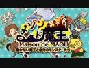 【PV】メゾン・ド・魔王 働かない魔王と金欠のモンスターたち【小説版】