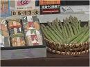 【御礼】お煎餅とアスパラガス[桜H27/5/13]