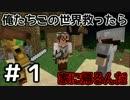 【Minecraft】俺たちこの世界救ったら家に帰るんだ Part01 【ARCADIA】