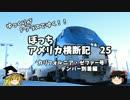 第67位:【ゆっくり】アメリカ横断記25 カリゼファ号 デンバー到着編