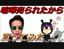 【ニコニコ動画】FPSラップ 喧嘩売られたから買ってぼこしたwwww 【MC KUN ラップバトル】を解析してみた