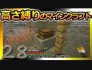 【Minecraft】高さ縛りのマインクラフト 第28話【ゆっくり実況】