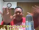 【ニコニコ動画】【字幕付】ヤクザの組長と杯を交わしたイナコウを解析してみた