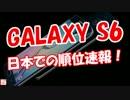 【ニコニコ動画】【GALAXY S6】 日本での順位速報!を解析してみた