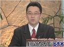 【田沼たかし】閉じられた教科書採択、教師優先の前例主義[桜H27/5/14]