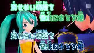 【ニコカラ】サンドリヨン【ysp様DIVA EDIT-PV Ver.】_ON Vocal