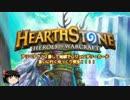 【Hearthstone】 ゆっくりがアリーナ8~12勝のさらに先にある物を目指して!7