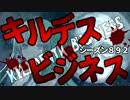 【ニコニコ動画】[東方卓遊戯]シーズン892[キルデスビジネス]3を解析してみた