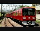 【ニコニコ動画】京急1500を名鉄に移籍させてみたを解析してみた