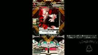 【SDVX III】 ほおずき程度には赤い頭髪 【EXH】