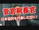 【ニコニコ動画】【菅官房長官】 日本国民を代表した怒り!を解析してみた