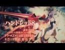 GA文庫『ハンドレッド』ドラマCDキャスト発表&アニメ化決定!!