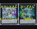 【ライトロード】竜のしっぽ(5/13)遊戯王大会決勝戦【HERO】