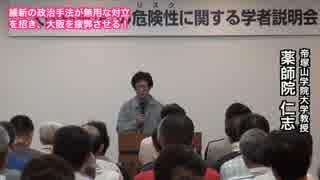 維新の政治手法が無用な対立を招き、大阪を疲弊させる!