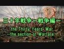 【ニコニコ動画】【ニコニコ歴史図鑑】三十年戦争~戦争編~(前)【第4回】を解析してみた