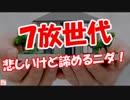【ニコニコ動画】【7放世代】 悲しいけど諦めるニダ!を解析してみた
