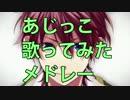 【作業用BGM】あじっこソロ10曲歌ってみたメドレー! thumbnail
