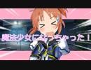 【ニコニコ動画】【安部菜々誕生祭】魔法少女☆ウサミン PV風MADを解析してみた