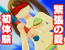 PS4&PS3『夏色ハイスクル★青春白書(略)』プロモーションムービー2