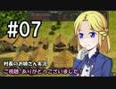 【Banished】村長のお姉さん 実況 07【村作り】